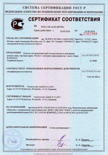 Скачать сертификат на хомуты для крепления труб и воздуховодов и монтажные детали к ним, торговая марка «Fischer»