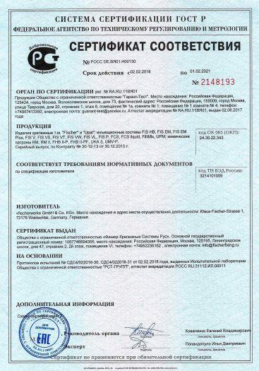 Скачать сертификат на изделия крепежные т. м. «Fischer» и «Upat»: инъекционные составы FIS HB, FIS EM, FIS EM Plus, FIS V, FIS VS, FIS VT, FIS VW, FIS VL, FIS P, FCS, FCS liquid, Fill&fix, UPM; химические патроны RM, RM II, FHB ll-P, FHB ll-PF, UKA 3, UMV-P