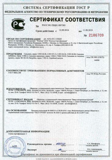 Скачать сертификат на сальники, серии: 5.905-26.08, 3.903 КЛ-13, 5.905-26-04, 5.905-26.08; Сальники набивные, серии: 5.900-2; Сальники нажимные, серии: 5.900-3, ТММ 18-03; Сальники по типовому проекту, серии: ВС-02-10; Патрубки, серии: 7.901-6
