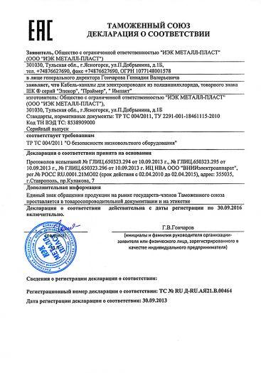 Скачать сертификат на кабель-каналы для электропроводок из поливинилхлорида, товарного знака IEK® серий «Элекор», «Праймер», «Импакт»