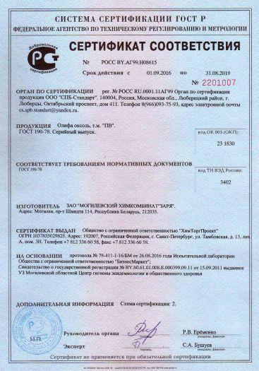 Скачать сертификат на олифа оксоль, т. м. «ПВ»