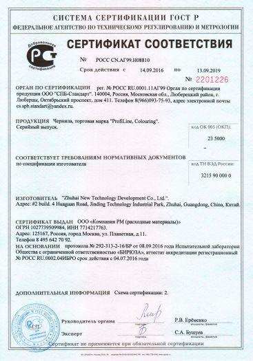 Скачать сертификат на чернила, торговая марка «ProfiLine, Colouring»