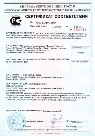 Скачать сертификат на массажеры полимерные, марки: «Чемпион»; «Мастер-1»; «Мастер-2»; «Юниор»; «Тетрабол»; «Супербол»; «Ежик»; «Варюша»; «Дельфин»; «Тетраком»; «Лингва», торговая марка «ДЕЛЬТА-ТЕРМ»