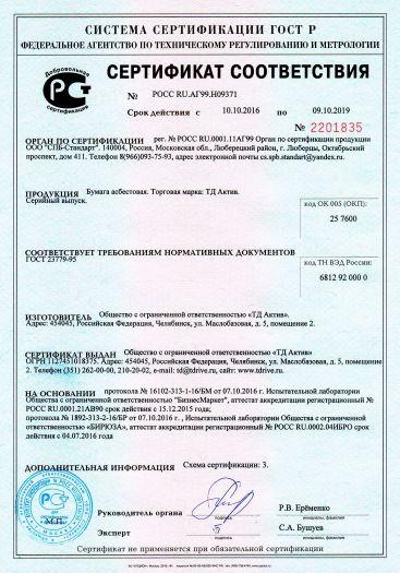 Скачать сертификат на бумага асбестовая. Торговая марка: ТД Актив