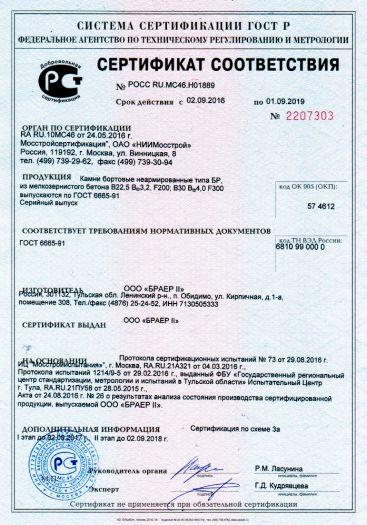 Скачать сертификат на камни бортовые неармированные типа БР, из мелкозернистого бетона B22,5 Bbtb 3,2, F200; B30 Вtb 4,0 F300