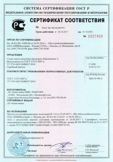 Скачать сертификат на сухие смеси кладочных растворов