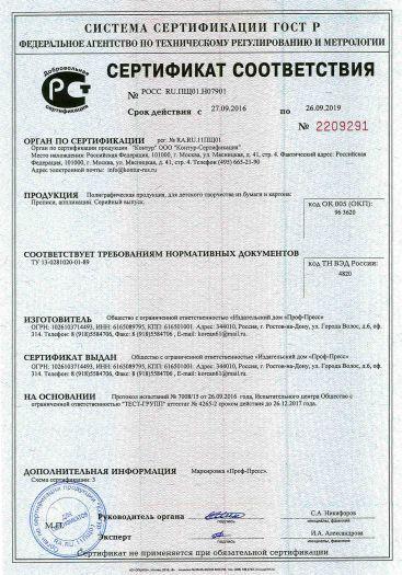 Скачать сертификат на полиграфическая продукция, для детского творчества из бумаги и картона: Прописи, аппликации