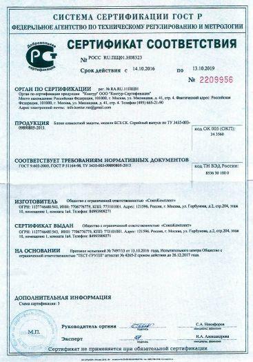 Скачать сертификат на блоки совместной защиты, модели БСЗ.СК