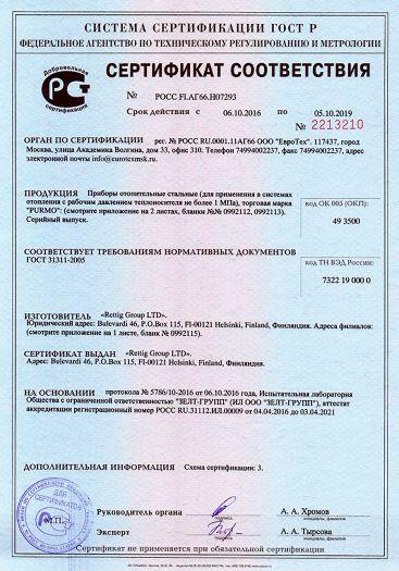 Скачать сертификат на приборы отопительные стальные (для применения в системах отопления с рабочим давлением теплоносителя не более 1 МПа), торговая марка «PURMO»