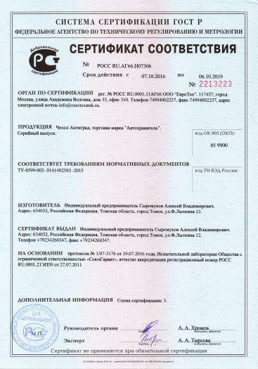 Скачать сертификат на чехол Антиград, торговая марка «Автохранитель»