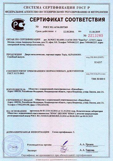 Скачать сертификат на двери металлические, торговые марки: Tepla, ALFADOORS
