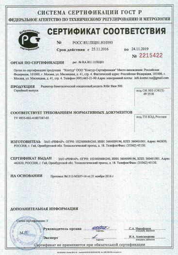 Скачать сертификат на радиатор биметалический секционный, модель Rifar Base 500