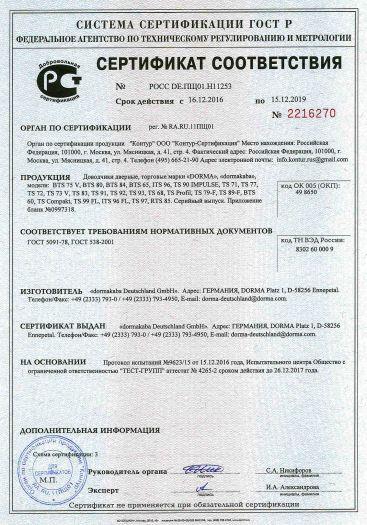 Скачать сертификат на доводчики дверные, торговые марки «DORMA», «dormakaba», модели: BTS, ITS, TS, RTS
