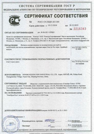Скачать сертификат на фитинги компрессионные из полипропилена для труб из полиэтилена для систем водоснабжения, торговая марка Unio by Pro Aqua