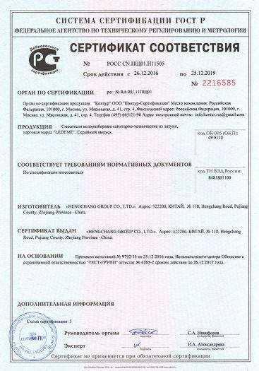 Скачать сертификат на смесители водоразборные санитарно-технические из латуни, торговая марка «LEDEME»