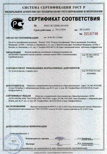 Скачать сертификат на изделия профильно-погонажные поливинилхлоридные для внутренней и наружной отделки (сайдинг, стеновые панели ПВХ и комплектующие)