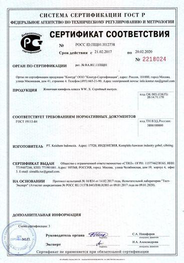 Скачать сертификат на живичная канифоль класса WW, X