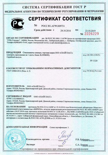 Скачать сертификат на стеклопакеты клееные, торговая марка ООО «СКАЙГЛАСС»