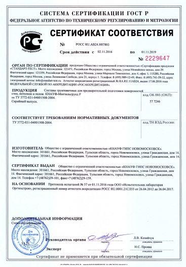Скачать сертификат на составы грунтовочные для предварительной подготовки поверхностей стен, потолков и полов: КНАУФ-Миттельгрунд F