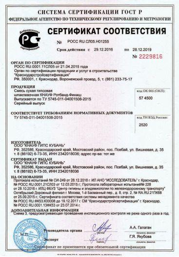 Скачать сертификат на смесь сухая гипсовая шпаклевочная КНАУФ Ротбанд-Финиш