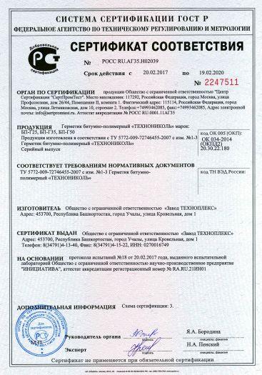 Скачать сертификат на герметик битумно-полимерный «ТЕХНОНИКОЛЬ» марок: БП-Г25, БП-Г35, БП-Г50