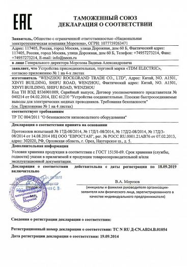 Скачать сертификат на устройства присоединительные торговой марки «TDM ELECTRIC»