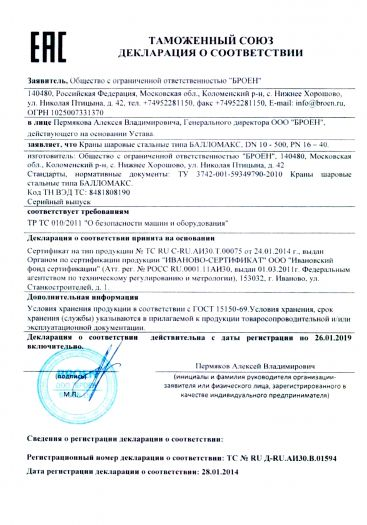 Скачать сертификат на краны шаровые стальные типа БАЛЛОМАКС, DN 10 — 500, PN 16 — 40