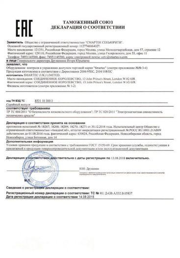 Скачать сертификат на оборудование контроля и управления доступом торговой марки «Smartec»
