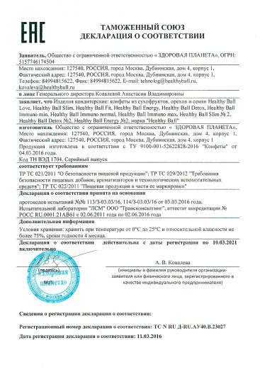Скачать сертификат на изделия кондитерские: конфеты из сухофруктов, орехов и семян марка «Healthy Ball»