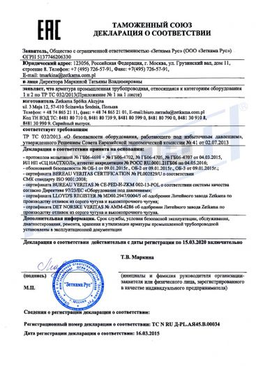Скачать сертификат на арматура промышленная трубопроводная, относящаяся к категориям оборудования 1 и 2