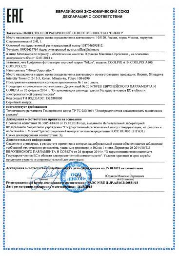 Скачать сертификат на цифровые фотокамеры торговой марки «Nikon», модели: COOLPIX A10, COOLPIX A100, COOLPIX L23