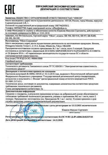 Скачать сертификат на фотовспышка, торговой марки «Nikon», модель: SB-700, SB-N10, SB-N7, SB-R200, SB-300, SB-500
