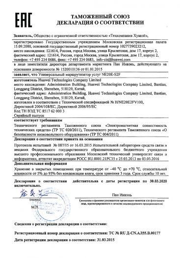 Скачать сертификат на универсальный маршрутизатор услуг NE20E-S2F
