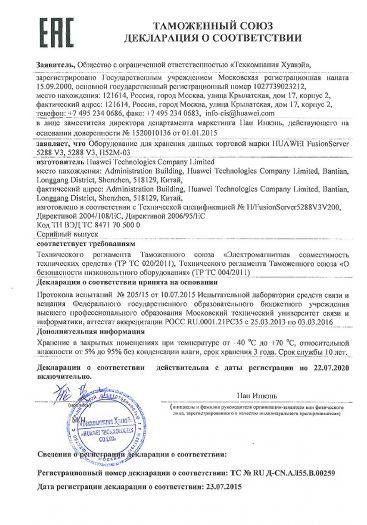 Скачать сертификат на оборудование для хранения данных торговой марки HUAWEI FusionServer 5288 V3, 5288 V3, Н52М-03