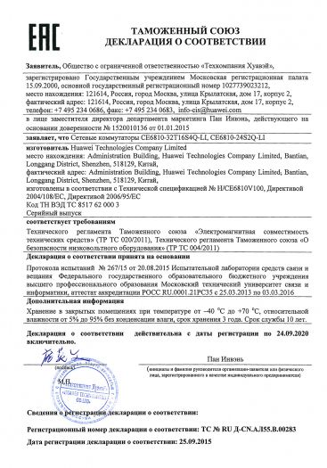 Скачать сертификат на сетевые коммутаторы CE6810-32T16S4Q-LI, CE6810-24S2Q-LI