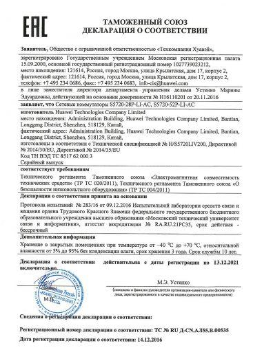 Скачать сертификат на сетевые коммутаторы S5720-28P-LI-AC, S5720-52P-LI-AC