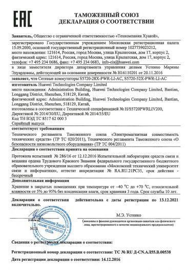 Скачать сертификат на сетевые коммутаторы S5720-28X-PWR-LI-AC, S5720-52X-PWR-LI-AC