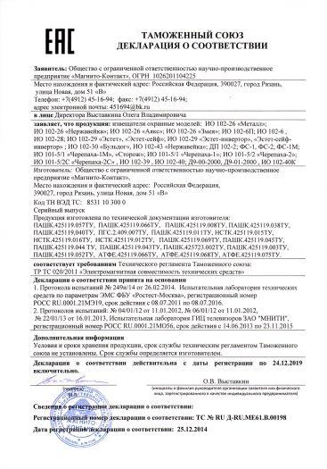 Скачать сертификат на извещатели охранные моделей: ИО