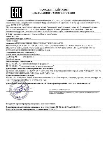 Скачать сертификат на луковичные культуры овощные: чеснок свежий