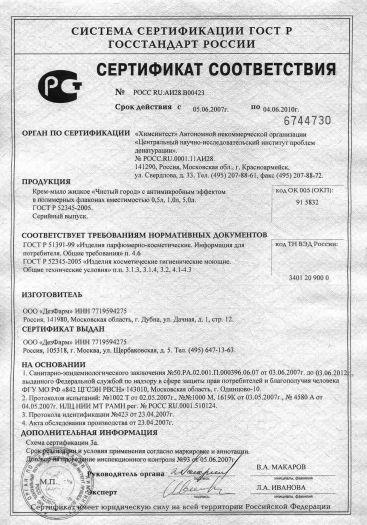Скачать сертификат на крем-мыло жидкое «Чистый город» с антимикробным эффектом