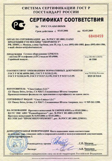 Скачать сертификат на сетевое оборудование LINKSYS: система IP-телефонии (АТС) модели SPA9000