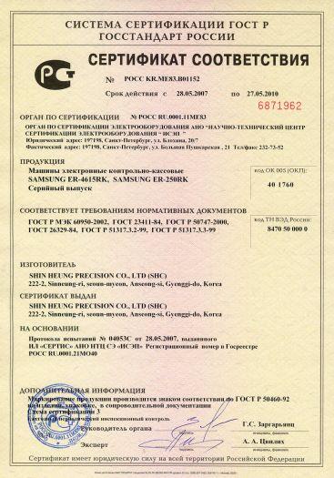 Скачать сертификат на машины электронные контрольно-кассовые SAMSUNG ER-4615RK, SAMSUNG ER-250RK