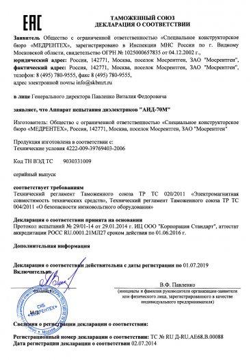 Скачать сертификат на аппарат испытания диэлектриков «АИД-70М»