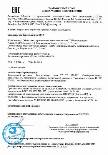 Скачать сертификат на теплосчетчики КМ-5