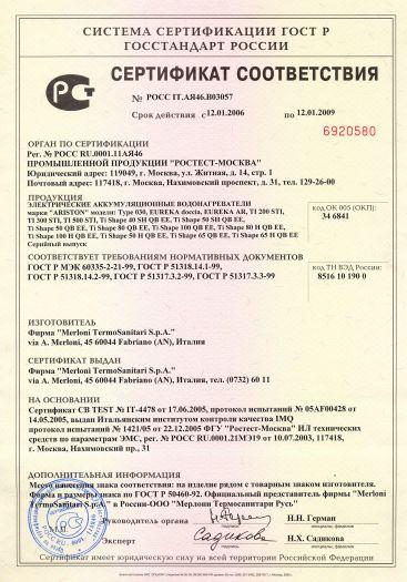 Скачать сертификат на электрические аккумуляционные водонагреватели марки «ARISTON»