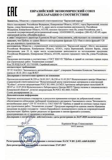 Скачать сертификат на щебень из гравия Яйского месторождения фракции 5(3)-10 мм и смеси фракций 5-20 мм для дорожного строительства