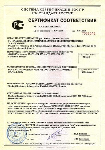 Скачать сертификат на контакторы электромеханические и пускатели т. м. «OMRON», модели: J7, J73, J74, J75, J, J7T, J7M, J7K, J7S