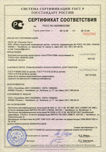 Скачать сертификат на бортовой контроллер мониторинга «АвтоГРАФ-GSM»