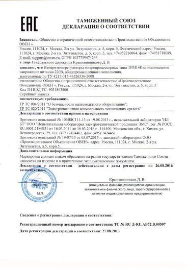 Скачать сертификат на измерители-регуляторы микропроцессорные типа ТРМ148 на номинальное напряжение питания 220В, общепромышленного исполнения