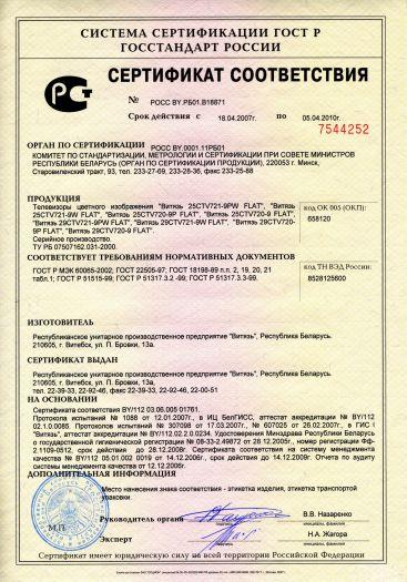 Скачать сертификат на телевизоры цветного изображения «Витязь 25CTV721-9PW FLAT», «Витязь 25CTV721-9W FLAT», «Витязь 25CTV720-9P FLAT», «Витязь 25CTV720-9 FLAT», «Витязь 29CTV721-9PW FLAT», «Витязь 29CTV721-9W FLAT», «Витязь 29CTV720- 9Р FLAT», «Витязь 29CTV720-9 FLAT»